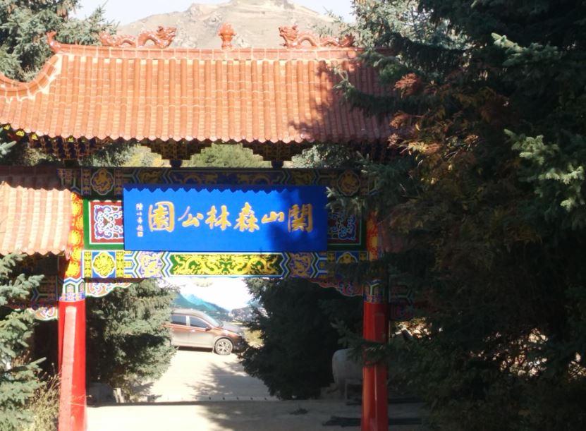 甘肃关山森林公园建设监理项目工地
