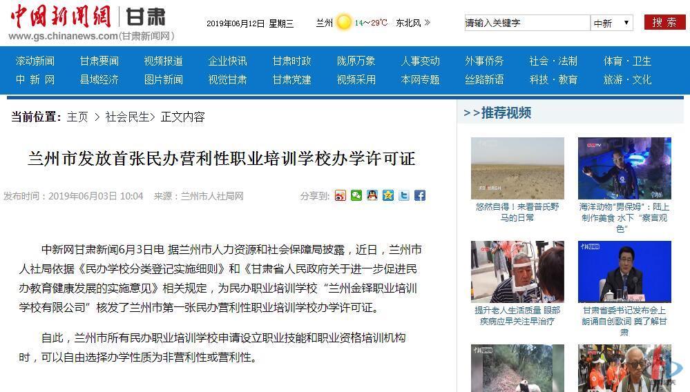 中国新闻网报道.jpg